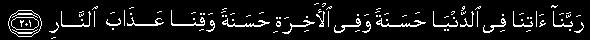 Surah al-Baqarah 2:201