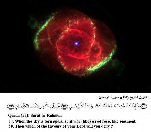 A sign of Allah in outerspace which Allah had mentioned in the Qur'an and which was only discovered a couple of years ago!